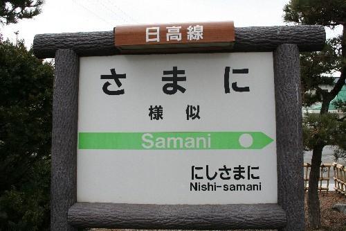 様似駅駅名標