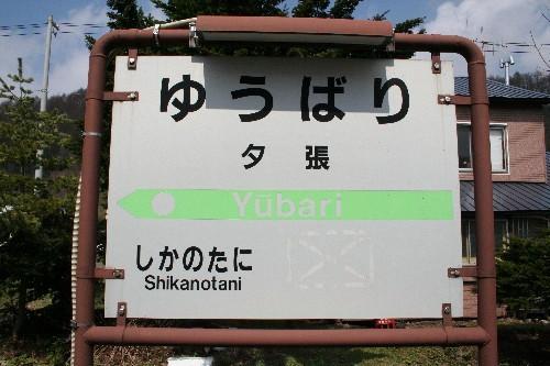 夕張駅駅名標