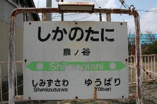 鹿ノ谷駅駅名標