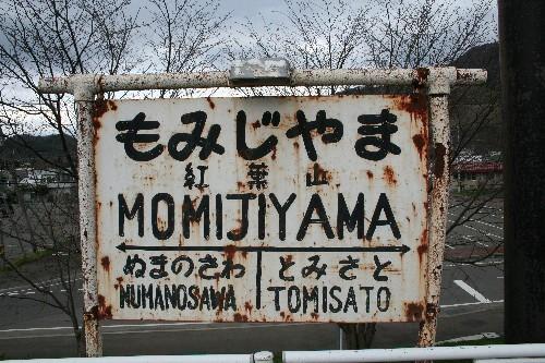 旧紅葉山駅駅名標