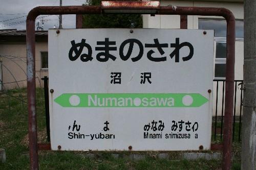 沼ノ沢駅駅名標