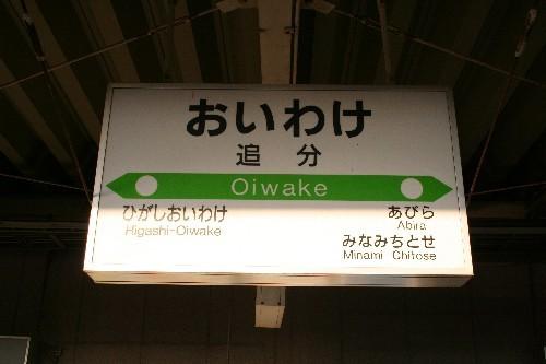 追分駅駅名標