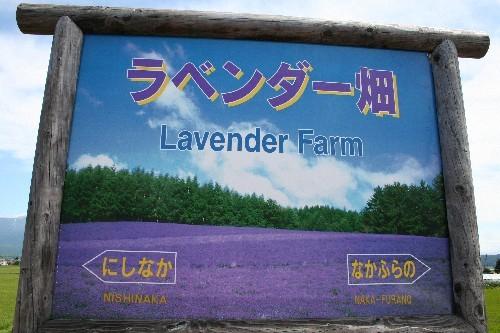 ラベンダー畑駅駅名標