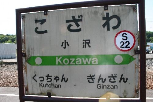 小沢駅駅名標