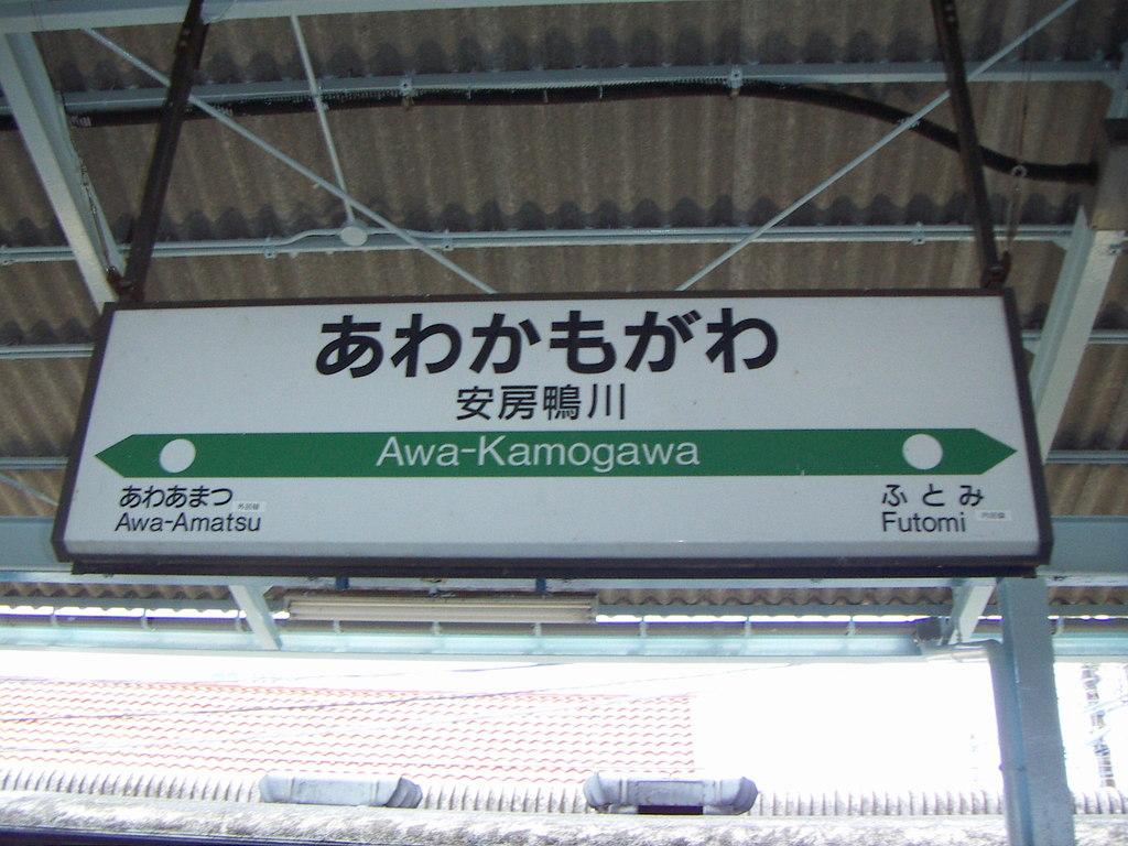 安房鴨川駅駅名標