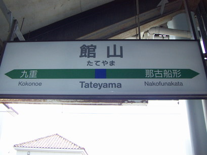 館山駅駅名標