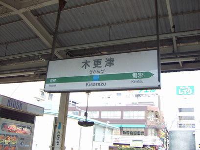 木更津駅駅名標