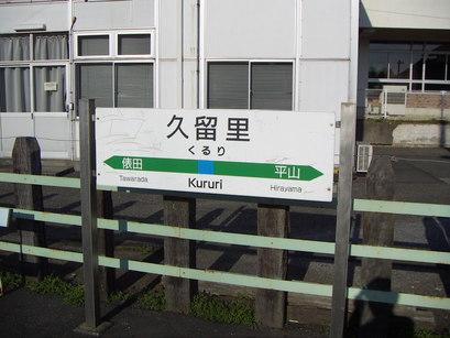 久留里駅駅名標