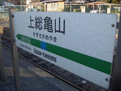 上総亀山駅駅名標