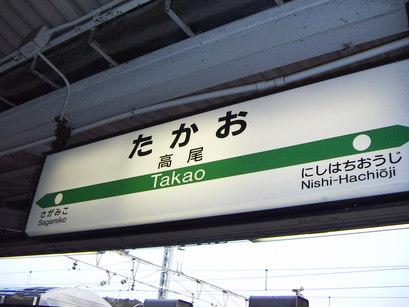 高尾駅駅名標