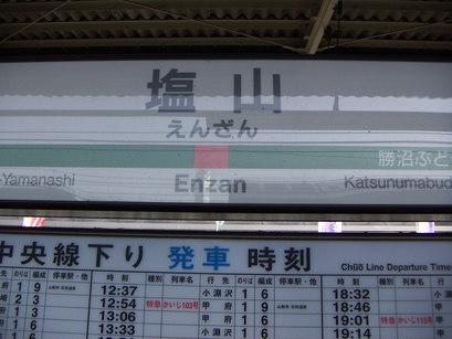 塩山駅駅名標