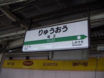 竜王駅駅名標
