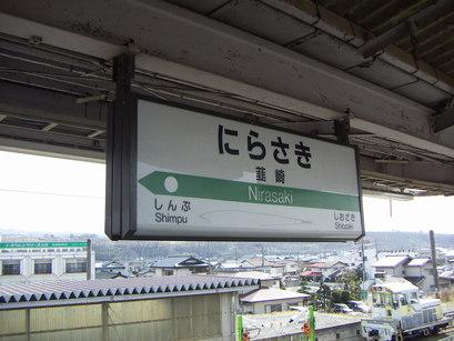 韮崎駅駅名標