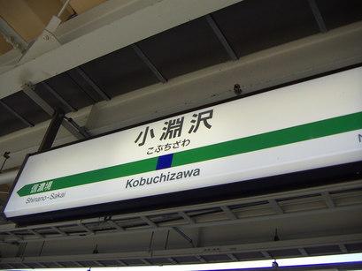 小淵沢駅駅名標