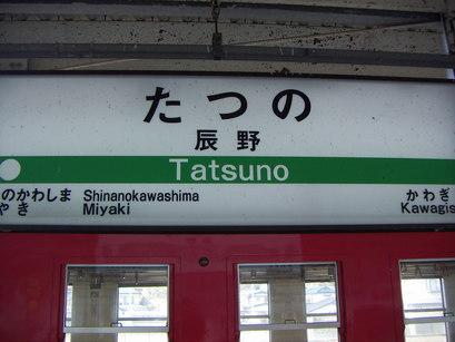 辰野駅駅名標