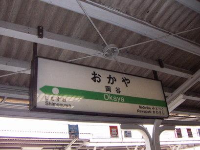 岡谷駅駅名標