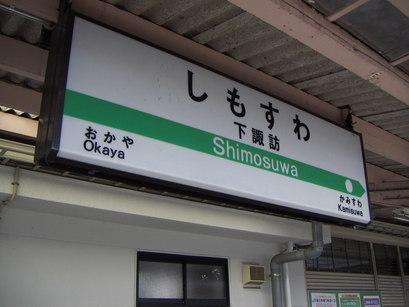 下諏訪駅駅名標