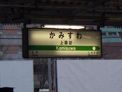 上諏訪駅駅名標