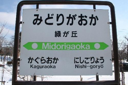 緑が丘駅名標