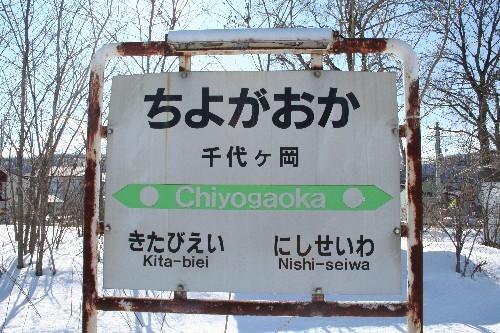 千代ヶ岡駅駅名標
