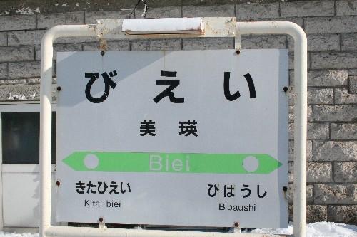 美瑛駅駅名標