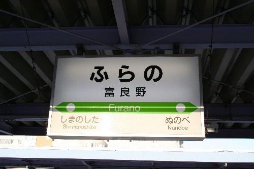 富良野駅駅名標