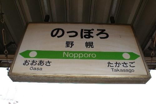 野幌駅駅名標