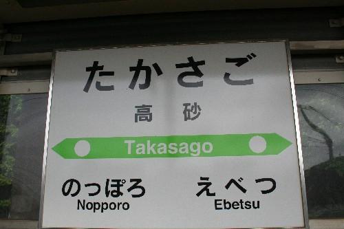 高砂駅駅名標