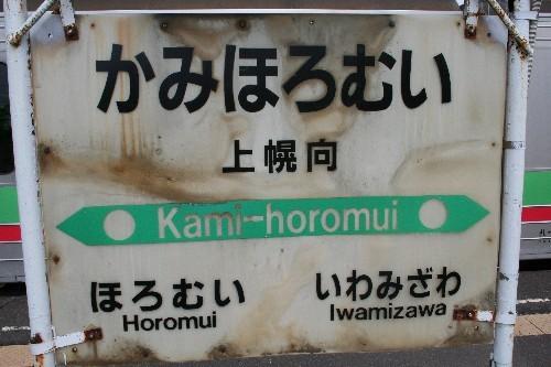 上幌向駅駅名標