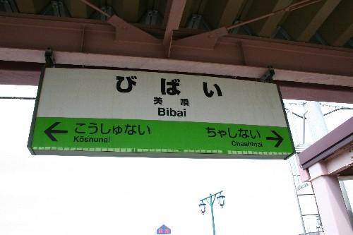 美唄駅駅名標
