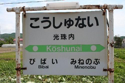 光珠内駅駅名標