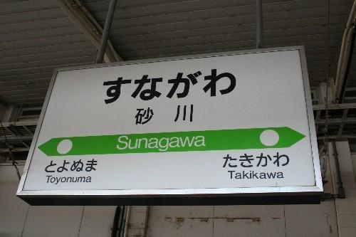 砂川駅駅名標