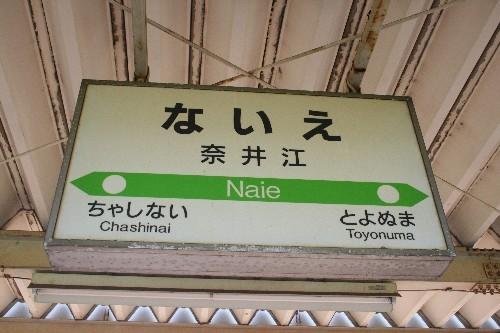 奈井江駅駅名標