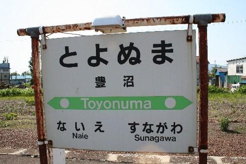 豊沼駅駅名標