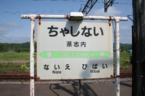 茶志内駅駅名標