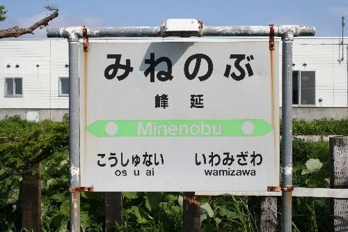 峰延駅駅名標