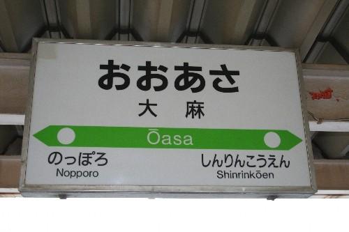 大麻駅駅名標