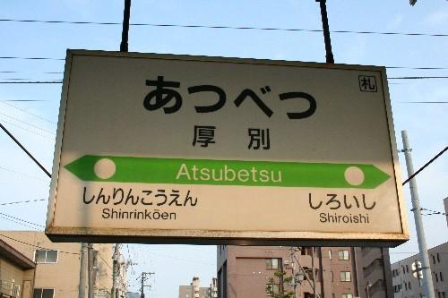 厚別駅駅名標