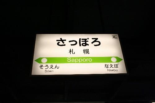 札幌駅駅名標