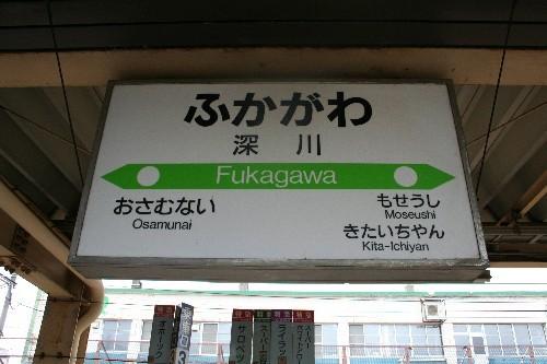 深川駅駅名標