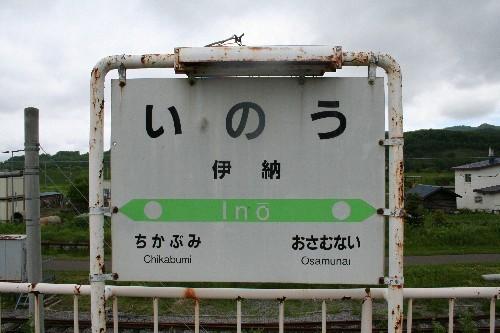 伊納駅駅名標