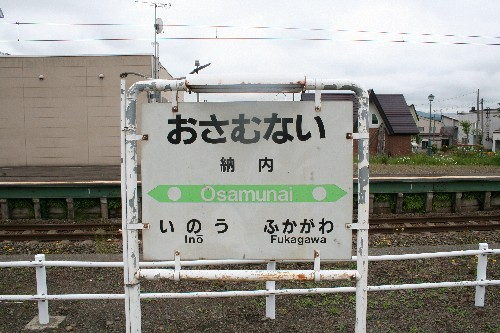納内駅駅名標