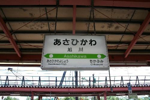 旭川駅駅名標