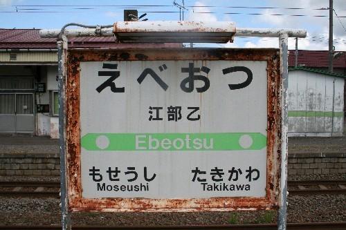 江部乙駅駅名標
