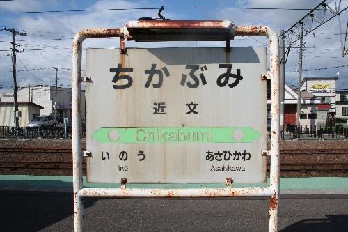 近文駅駅名標