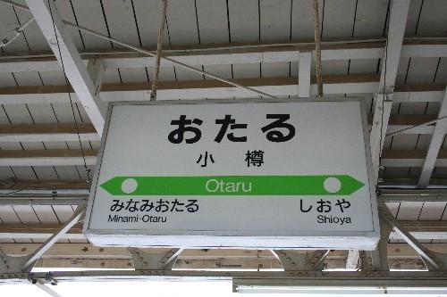 小樽駅駅名標