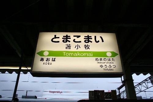 苫小牧駅駅名標