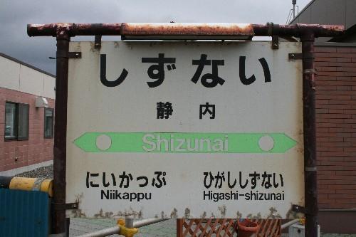 静内駅駅名標