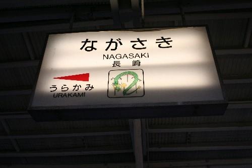 長崎駅駅名標