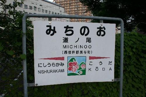 道ノ尾駅駅名標
